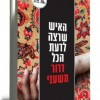"""פרוזה ישראלית: """"האיש שרצה לדעת הכל"""" מאת דרור משעני"""