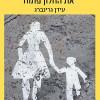 ספרי קריאה: חיפה על המפה!