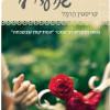 """""""החיים שנועדו לי"""" של קריסטין הרמל – הספר שיעצבן אותך"""