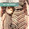 """ספר קריאה: """"ילדותו של ישו"""" – לפתוח דף חדש בארץ נוכריה"""