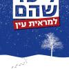 """ספר מתח ישראלי חדש: """"למראית עין"""