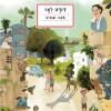 """ספר לילדים: """"דודה לאה"""" על חייה של לאה גולדברג"""