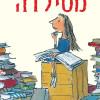ספרי הילדים של רואלד דאל – רעיון למתנה קצת אחרת