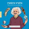 ספר ילדים חדש על הגאון אלברט איינשטיין