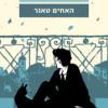 """האחים טאנר – """"בזכות הבטלה"""" – רומן שנון, לירי, מפתיע ושובה במתיקותו."""