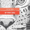 """הספר """"כתב סתרים"""" מאת שושי בריינר – מה שבין העורך לסופרת"""