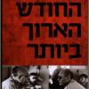 """ספר חדש: """"החודש הארוך ביותר"""" – מאחורי הקלעים של מלחמת 6 הימים"""