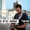 המוסיקה המקורית של דוד ישראלי – בהופעה חיה לקראת אלבום ראשון