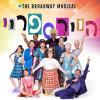 """המחזמר """"היירספריי"""" החל מאוגוסט בישראל – לא נפסיק לרקוד!"""