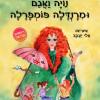 ספר ילדים חדש: נוֹיָה וַאֲגַם וּמִרַנְדֶּלָה פּוֹמְפָּרֶלָה