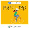 רוכב על אופניים? נווט עם Google