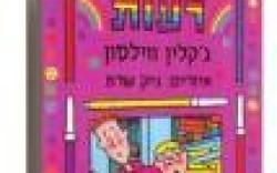 """הספר """"ילדות רעות"""" נוגע בלבו של כל ילד רגיש"""