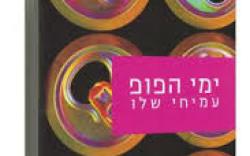 """ספר מומלץ: אהבה ונעורים ב""""ימי הפופ"""" של עמיחי שלו"""
