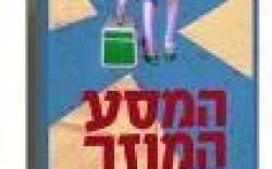 ספר: המסע המוזר של מר דאלדרי – מוזר מאד…