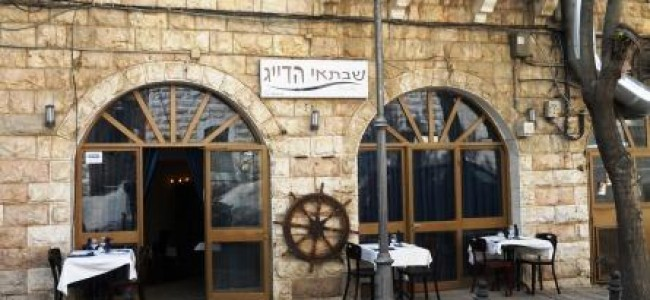 אצל שבתאי הדיג בירושלים