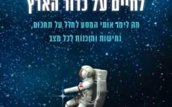 """הספר """"מדריך האסטרונאוט"""" – אולי לחיים מסביב לכדור הארץ…"""