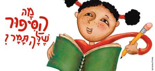 הצגת ילדים מקורית בתיאטרון חיפה: ממחיזים סיפורים של ילדים