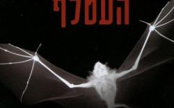 """ספר מתח חדש: """"העטלף"""" של יו נסבו. שיגרתי."""
