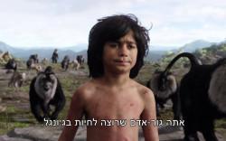 """הסרט """"ספר הג'ונגל"""" – לא לילדים עם לב חלש…"""