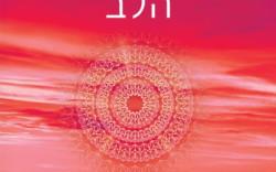 """הספר """"כוחו של הלב"""" – מדריך למתלבט כיצד לחיות"""