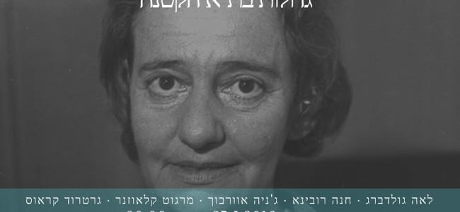 סיור (תל) אביבי עם לאה גולדברג