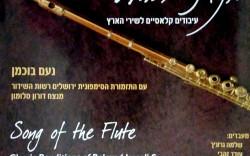 """""""מנגינת החליל – ביצוע קלאסי מענג לשירים ישראלים"""