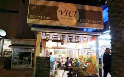 מסעדת ויצ'י ברעננה – המבורגר ופשטידת רועים באחוזה