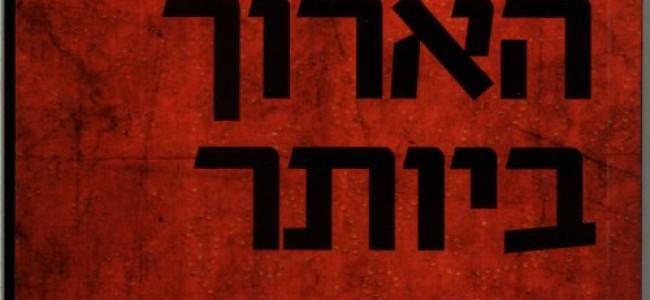 """ספר חדש: """"החודש הארוך ביותר"""" – על מלחמת 6 הימים"""
