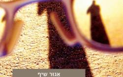 """ספר קריאה מומלץ: """"אלמוֹניוּת"""" מאת אגור שיף"""