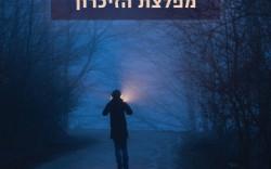 ספריו של ישי שריד: מפלצת הזיכרון, גן נעמי, לימסול – אהבתי.