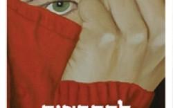 """הספר """"להתראות אללה"""" מאת לי-אור אמיר – כמו שדה מוקשים"""