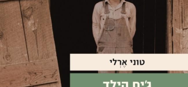 """הספר """"ג'ים הילד"""" – אמריקה התמה, הכפרית, הקשוחה והמופלאה"""