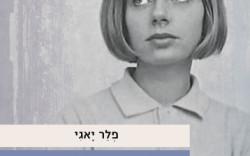הספר שנות העונש המאושרות | פרולטרקה מאת פלר יאגי – נעורים בשלט רחוק