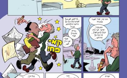 חליפת משבצות – תערוכה חדשה במוזיאון הנגב: הקומיקס הישראלי מביט פנימה
