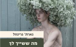 """הספר """"מה ששייך לך"""" – מבט חודר באהבה הומוסקסואלית"""