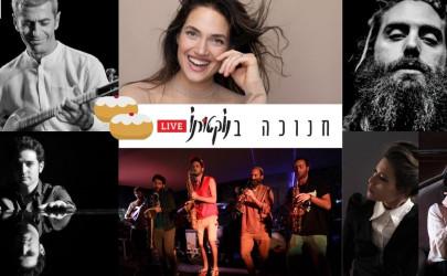אירועי מוסיקה ב'פסטיבל חנוכה' בקפה-בר נוקטורנו – בפייסבוק לייב