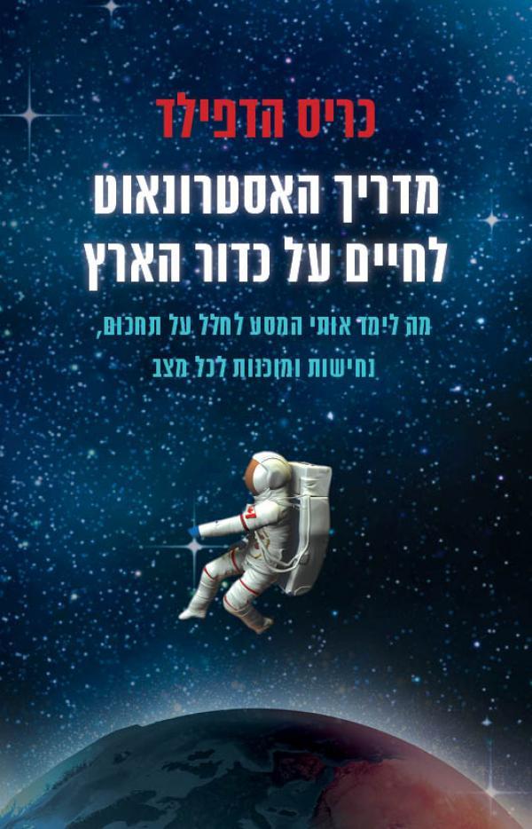 מדריך האסטרונאוט