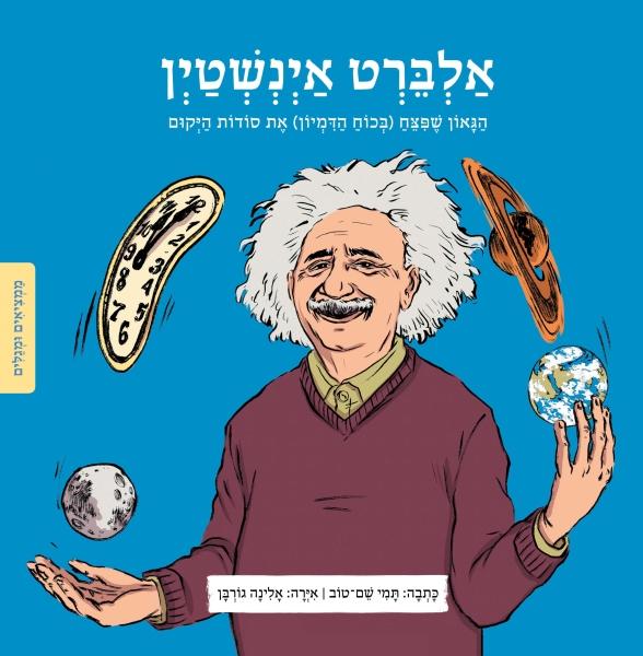 mamtzieim_umegalim_Einstein(2)