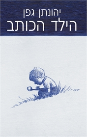 הילד הכותב