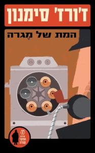 _המת_של_מגרה(1)